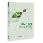 梧桐科植物地理分布研究 徐颂军、徐祥浩 科学出版社 9787030345547