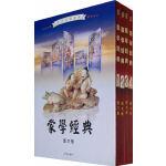 蒙学经典(全4卷)(图文版)