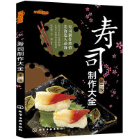 时尚新厨房--寿司制作大全(第二版)(在家就能做的和风寿司!)