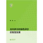 走向多元和绿色评价的智慧发展(【按需印刷】)