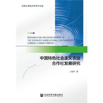 中国特色社会主义农业合作社发展研究