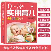 0-3岁实用育儿全程指导 育儿书籍婴儿早教知识大全婴儿月嫂培训教材 新生的儿护理书 新手妈妈育婴儿书籍父母需读