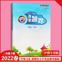 2020春 深圳市小学英语课堂跟踪二年级下册 英波图书2年级下册课堂跟踪 9787568024297