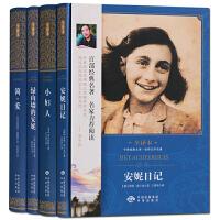 中译经典文库世界文学名著全译本 安妮的日记 小妇人 绿山墙的安妮 简爱 4册套装美国近代长篇小说 名人与名著书籍 精装