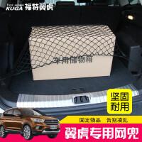 17款福特新翼虎后备箱置物网兜汽车行李固定网网罩储物隔物绳 汽车用品 翼虎