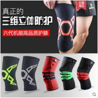 膝盖护套弹力防滑护膝运动男女士篮球跑步骑行羽毛球健身薄款膝盖护具