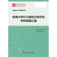 东南大学925结构力学历年考研真题汇编【资料】