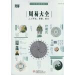 图解周易大全(全译插图版)人人可读,易懂,能占,全系列畅销100万册典藏图书