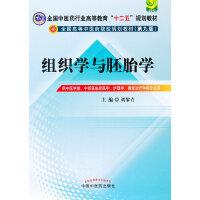 """组织学与胚胎学---全国中医药行业高等教育""""十二五""""规划教材(第九版)"""