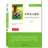 语文新课标必读丛书:中外名人故事 余良丽 9787501588657