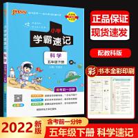 包邮2021春PASS小学学霸速记科学五年级下册JK版教科版 学霸速记5年级下册科学速记含教材习题答案