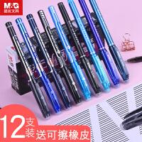 晨光可擦笔3-5年级小学生用热可擦中性笔笔芯摩易磨魔檫黑色晶蓝色0.5全针管子弹头水笔正品文具akp61108