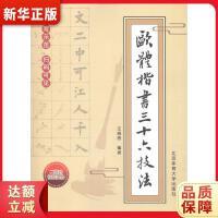 �W�w楷��三十六技法,北京�w育大�W出版社,9787564429263【新�A��店,正版�F�】