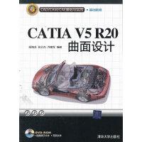 CATIA V5R20曲面设计(配光盘)(CAD/CAM/CAE基础与实践)