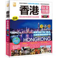 香港玩全攻略(《玩全攻略》编辑部)