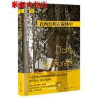 【旧书9成新】【正版现货包邮】在西伯利亚森林中,西尔万泰松, 周佩琼,上海文艺出版社,9787532154296