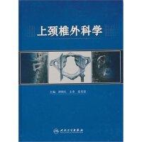 正版 上颈椎外科学(配光盘) 谭明生 9787117131384 人民卫生