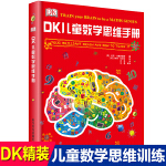 DK儿童数学思维手册 [7-10岁]