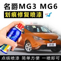 名爵MG3MG6专用补漆笔套装圣峰白色伯明翰橙色漆划痕修复自喷漆罐