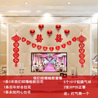 结婚新婚房装饰客厅布置浪漫个性婚礼房间/厅男方喜字新用品