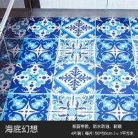 地面瓷砖贴纸防水耐磨自粘卫生间浴室地板砖装饰翻新创意PVC墙贴 海底幻想 4片装(每片50*50cm)=1平方米 中