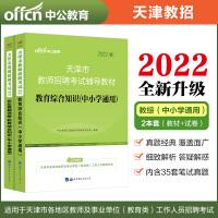 中公教育2020天津市教师招聘考试教育综合知识 教材 历年真题 2本套