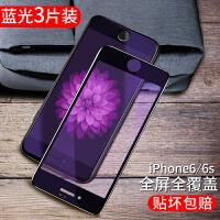 苹果6s钢化膜iphone6全屏覆盖苹果6plus手机贴膜抗蓝光苹果六贴膜全包边iphone6 pl 【苹果6/6s