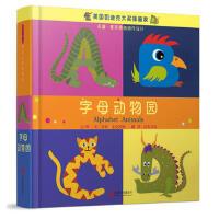 启发精选幼儿互动游戏书:字母动物园(精装绘本)(货号:JYY) �z美�{苏塞麦克唐纳 9787559617507 北京联