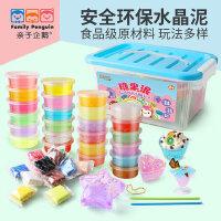 水晶泥海洋透玻璃小女孩套装玩具彩色安全无毒透明超轻粘土橡皮泥