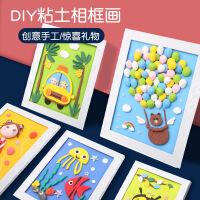 超轻粘土黏土相框画橡皮泥无毒儿童幼儿园活动手工diy彩泥材料包