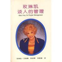 玫琳�P�人的管理玫琳�P・艾施、�淑琴、范��娟浙江人民出版社9787213013225