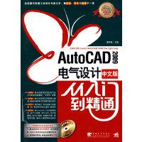 Auto CAD 2009中文版电气设计从入门到精通