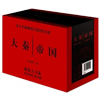 大秦帝国:精装大字版 (**大字版本,2000套限量珍藏,**编号,精装品质,木质礼盒,收藏佳品)