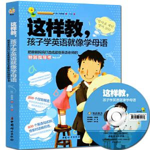 这样教,孩子学英语就像学母语(含光盘)