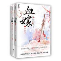 悦读纪小说:血嫁之金枝玉叶(2册)