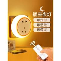 【支持礼品卡】创意插座梦幻遥控婴儿喂奶插电台灯卧室床头智能家用节能小夜灯泡4iz