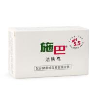 德国施巴香皂100g成人清洁沐浴皂洁肤沐浴皂进口孕妇适用洗澡香皂