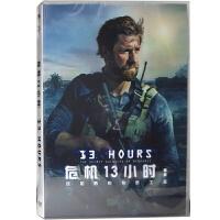 (泰盛)危机13小时DVD9( 货号:779915516)