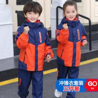 小学生校服冲锋衣套装春秋儿童班服学院运动三件套冬装幼儿园园服