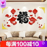 客厅沙发背景装饰墙贴中国风贴画餐厅电视墙布置3d亚克力立体墙贴 超