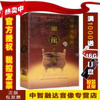 正版包票 中国大系 中国博物馆之镇馆之宝(8DVD) 电视纪录片视频光盘影碟片