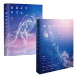 【包邮正版】桐华作品2册:散落星河的记忆2:窃梦+散落星河的记忆1:迷失