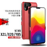 VIVOX20/X21/Y85iA/z1背夹充电宝X21UD/R15通用电池手机壳移动电源无线一体式 X20/X21/