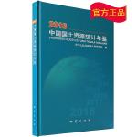 正版新书 2018中国国土资源统计年鉴 中华人民共和国自然资源部 编 精装 地质出版社