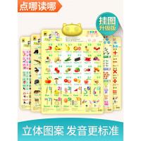 猫贝乐凹凸挂图有声中英文看图识汉字发声语音幼儿童宝宝早教启蒙