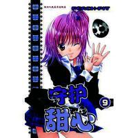 守护甜心9 (日)PEACH-PIT,李非 浙江人民美术出版社 9787534039126