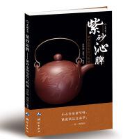 紫砂沁脾―紫砂壶的鉴赏与收藏(文玩天下)