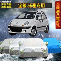 新款宝骏乐驰小车车衣车套防晒尘冬季汽车罩专用加厚遮阳防雨雪