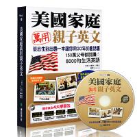 【预售】  台湾原版 美国家庭万用亲子英文 [附MP3光盘] 家庭少儿童早教英语会话学习书籍 少儿儿童英语读物教程教材