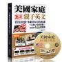 【现货】  台湾原版 美国家庭万用亲子英文 [附MP3光盘] 家庭少儿童早教英语会话学习书籍 少儿儿童英语读物教程教材